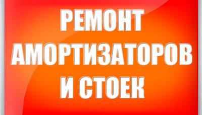 Ремонт амортизаторов и стоек